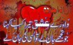 Wah Ray Ishq