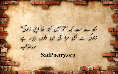 mirza-ghalib-poetry