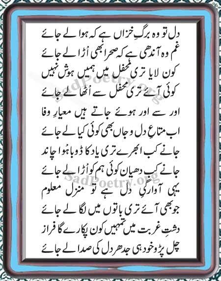 faraz ghazal