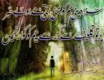 Saza Deni Ham Ko Bi Aati Hai