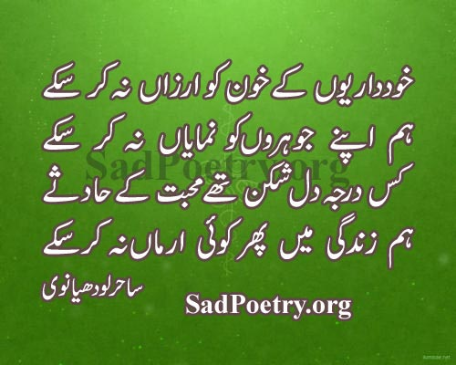 Sahir-Ludhianvi-poetry