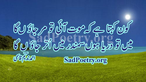 ahmed-nadeem-qasmi-poetry
