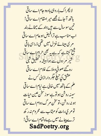 allama-iqbal-ghazal2