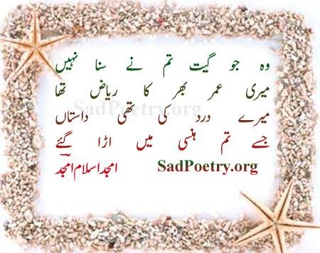 amjad-islam-amjad-poetry1