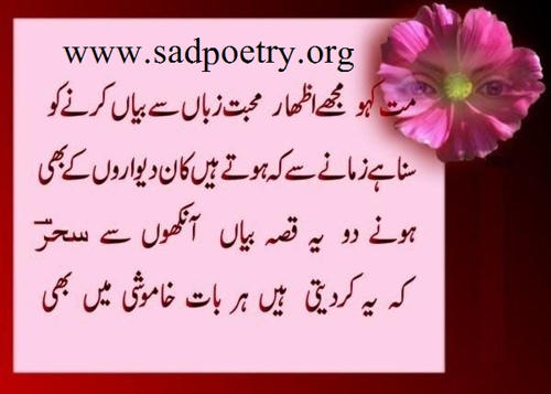 Sad Poetry | Urdu Poetry | English Poems | Sad Shayari SMS - Page 60