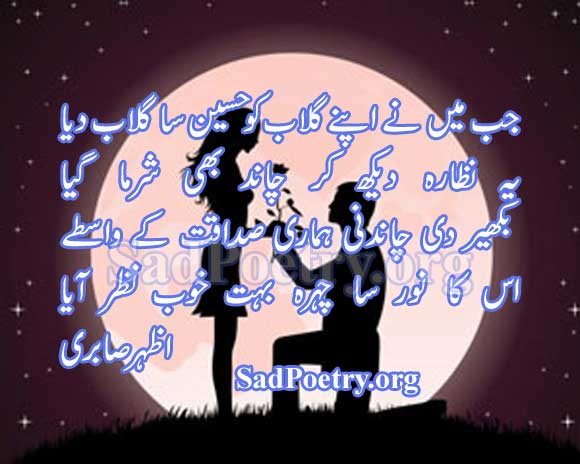 gulab haseen poetry