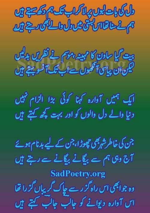 habib-jalib-ghazal