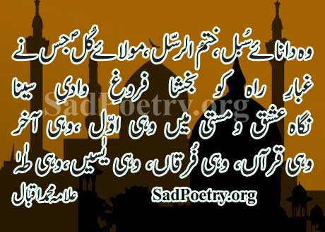 islamic-poetry-iqbal