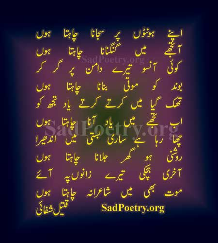qateel-shifai-ghazal-poetry