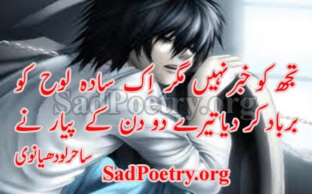 sahir-poetry