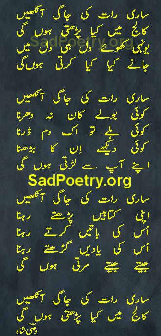 wasi-shah-ghazal2