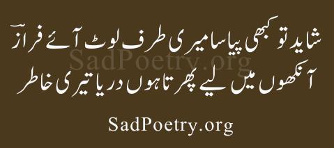 ahmed-faraz-poetry