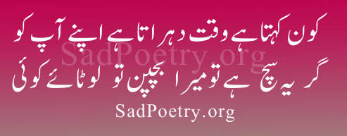 bachpan-poetry