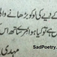 Meri MAA nahi hai to…