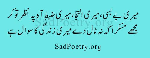 meri-zindagi-poetry