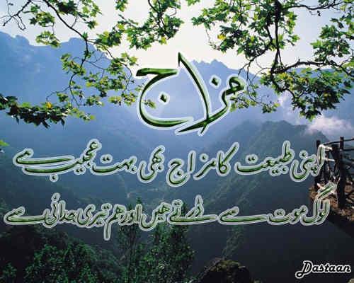 mizaj poetry