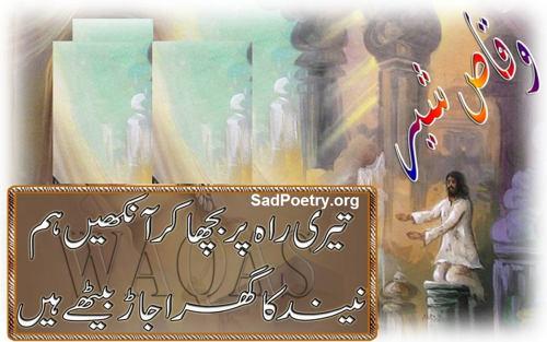 neend ka ghar poetry
