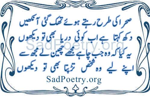 parveen-shakri-poetry