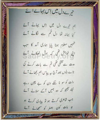 tere-dil-mein-urdu-poetry