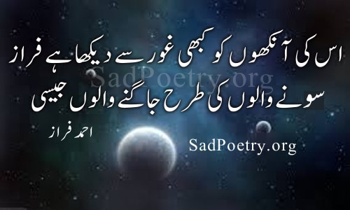 ahmad-faraz-aankhein