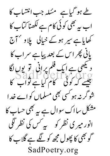 anwar_masood poetry