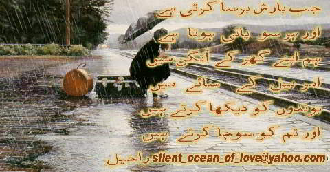 barish-poetry-romantic