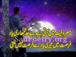 Aati Hai Be-Had Tumhari Yaad