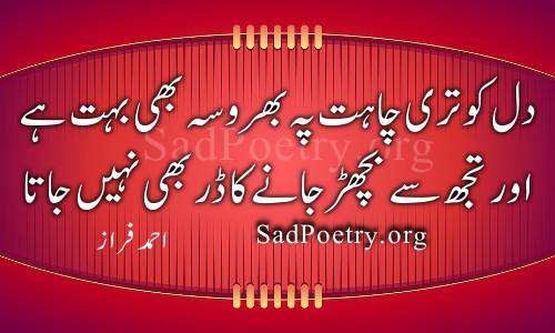 ahmad-faraz poetry