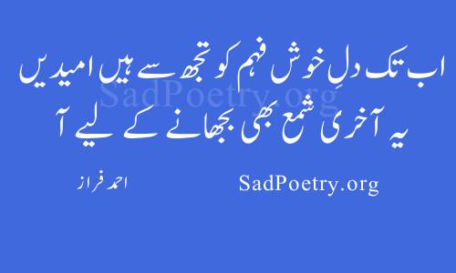 ahmad faraz umeed