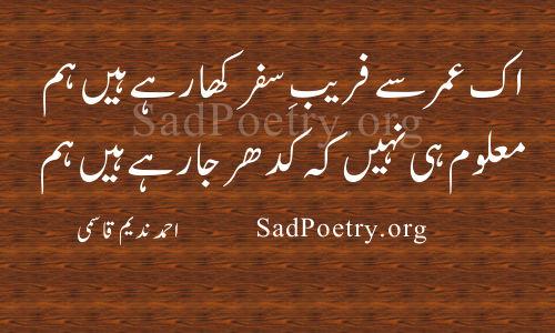 ahmad-nadeem-qasmi 2 line poetry