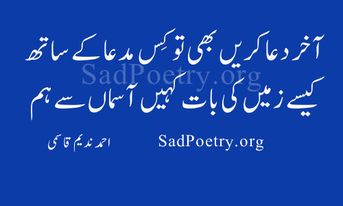 Dua Poetry Images in Urdu and SMS | Sad Poetry org