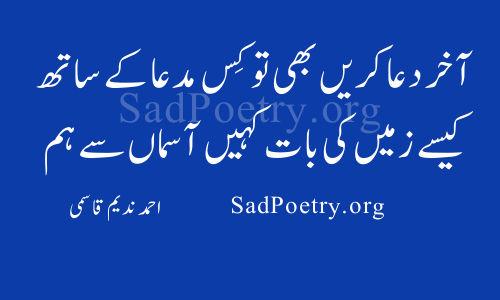 ahmad-nadeem-qasmi-dua