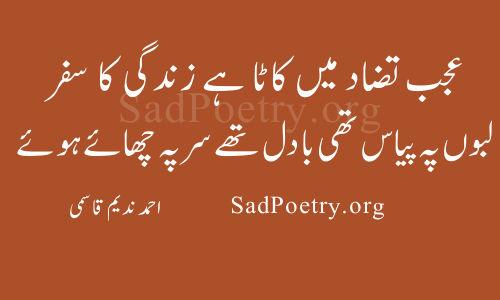 ahmad-nadeem-qasmi3