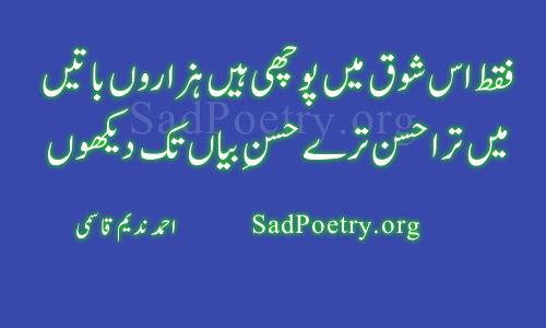 ahmad-nadeem-qasmi4