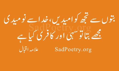 allama-iqbal poetry