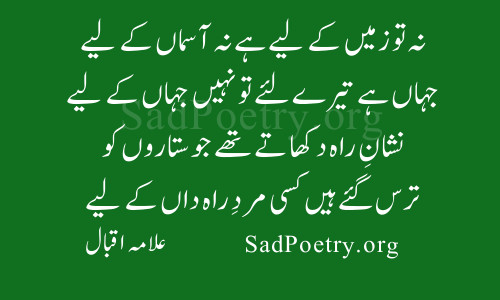 allama-iqbal-poetry