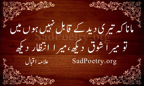 intezaar iqbal poetry