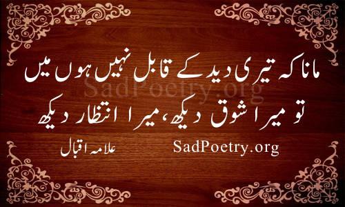 intezaar iqbal poetry