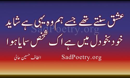 ishq poetry altaf hali