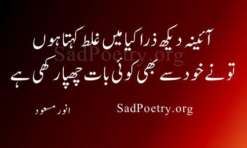 anwar-masood poetry
