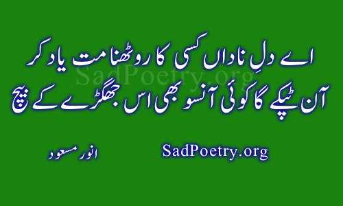 aansu poetry