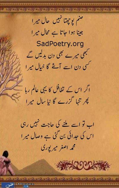 ashgar-ghazal-poetry2