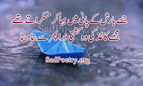 barsih-shayari urdu جسے بارش کے پانی میں بہا کر مسکراتے تھے مجھے کاغذ کی وہ کشتی ذرا پھر سے بنا دینا