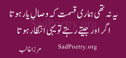 mirza ghalib poetry and sms sad poetryorg