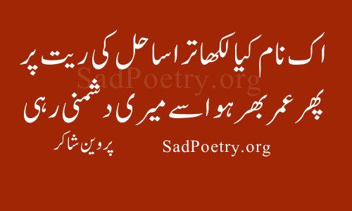 parveen-shakir poetry