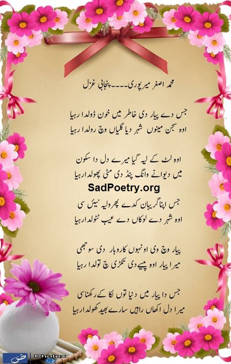 pubjabi-ghazal-poetry