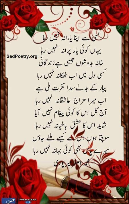 pyar-ghazal2