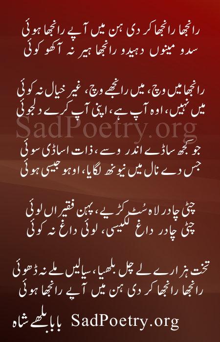 ranjha ranjha kardi bulleh-shah poetry - رانجھا رانجھا کر دی ہن میں آپے رانجھا ہوئی