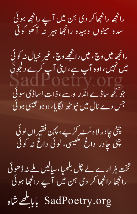 Ranjha Ranjha Kardi by Bulleh Shah Poetry Lyrics