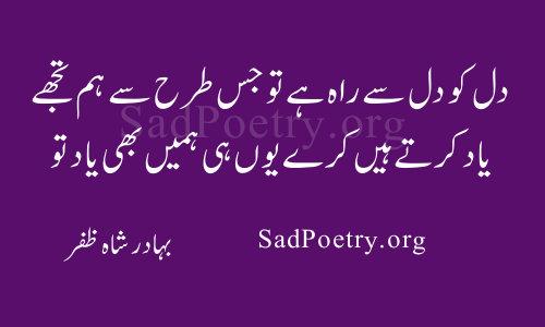shah-zafar dil poetry